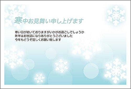10枚入り 寒中見舞いはがき(おしゃれ)KS-58