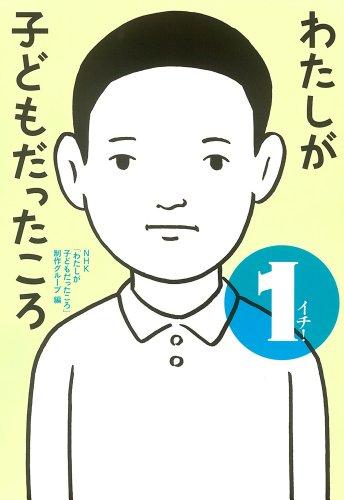 わたしが子どもだったころ イチ! (一般書) [単行本] / NHK「わたしが子どもだったころ」制作グループ (編集); ポプラ社 (刊)