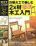日曜大工で楽しむ2×材木工入門―DIYの定番木材を使った「楽しい木工」図面つき作例 (Gakken Mook DIY SERIES)