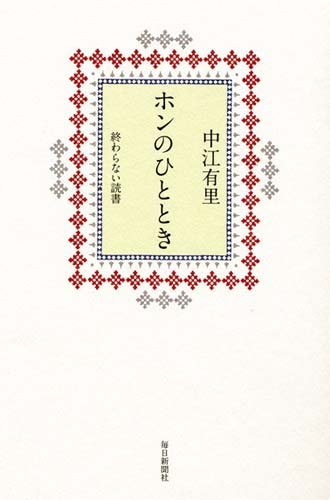 中江有里の画像 p1_11