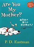 あなたがぼくのおかあさん?―Are You My Mother? (英語を楽しむバイリンガル絵本)