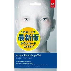 Adobe Photoshop CC (最新版) 3ヶ月版 [ダウンロードカード]