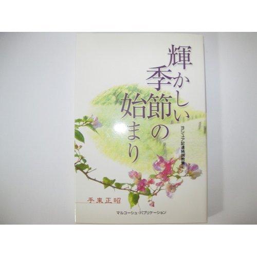 輝かしい季節の始まり (ヨシュア記連続説教集 2)