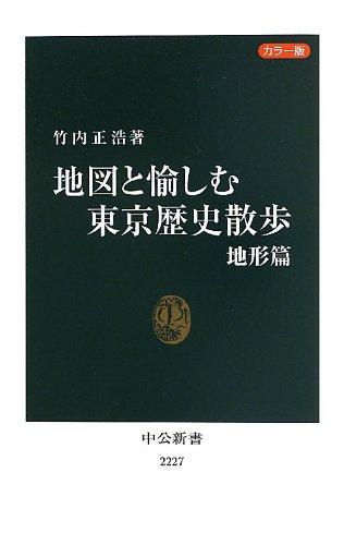 カラー版 地図と愉しむ東京歴史散歩 地形篇 (中公新書)