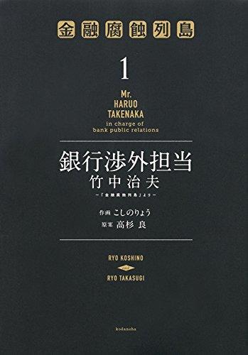 銀行渉外担当 竹中治夫 ~『金融腐蝕列島』より~(1) (KCデラックス 週刊現代)
