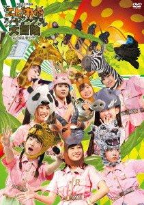 私立恵比寿中学年忘れ大学芸会「エビ中のジャングル大冒険」 [DVD]