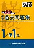 漢検 1級/準1級 過去問題集 平成22年度版
