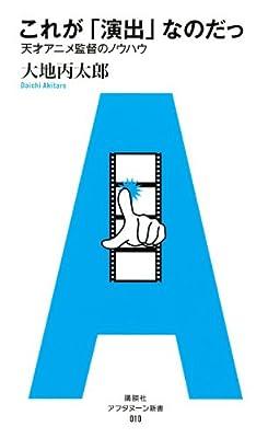 アフタヌーン新書 010 これが「演出」なのだっ 天才アニメ監督のノウハウ