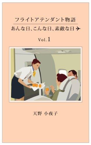 flight-attendant-story-flight-attendant-story-001-japanese-edition