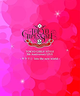 TOKYO GIRLS\\\' STYLE 5th Anniversary LIVE -キラリ☆ into the new world-(BD) [Blu-ray]