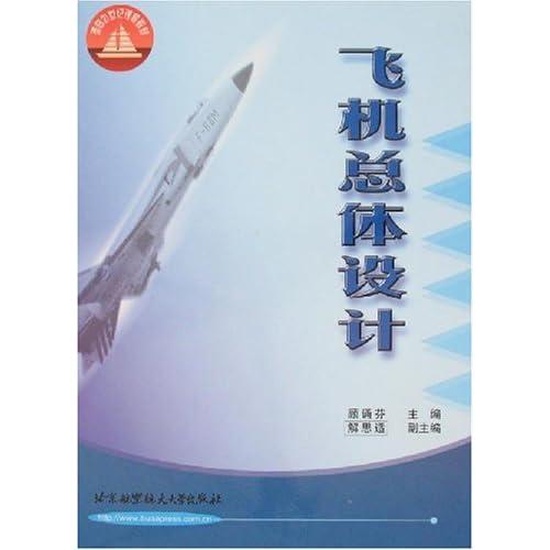 飞机总体设计/顾诵芬:图书比价:琅琅比价网