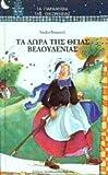 img - for ta dora tis theias veloudenias book / textbook / text book
