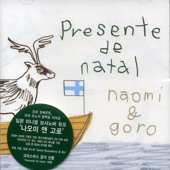 Presente De Natal [Korea Edition] [Vitamin Entertainment 2009]