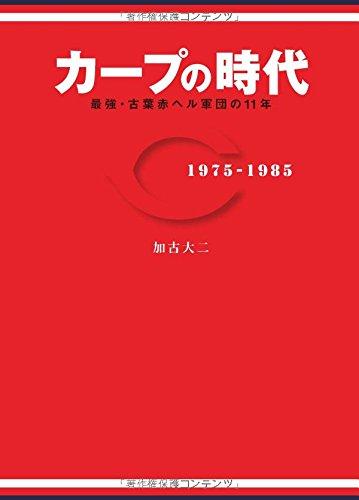 カープの時代~最強・古葉赤ヘル軍団の11年 (TWJ books)