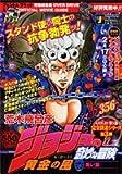 ジョジョの奇妙な冒険黄金の風 黒い罠 (SHUEISHA JUMP REMIX)