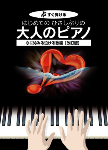 Cry song series piano hearts for the first time after a long time adults can play just to make it hurt [revised edition]-to the great music sounding name furigana-
