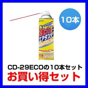 SANWA SUPPLY すき間のホコリやゴミを強力に吹き飛ばす環境にやさしい エアダスター(10本セット) CD-29ECOX10