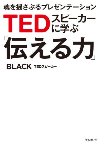 TEDスピーカーに学ぶ「伝える力」 魂を揺さぶるプレゼンテーション (角川フォレスタ)