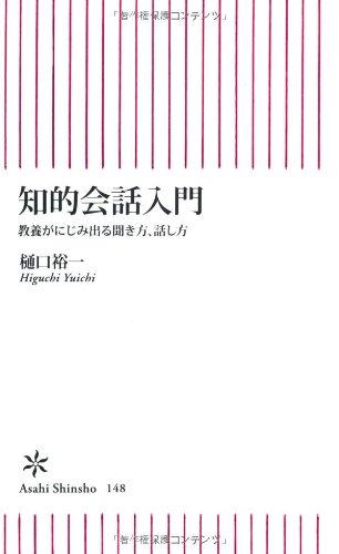 知的会話入門 教養がにじみ出る聞き方、話し方 (朝日新書)