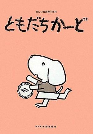 ともだちかーど—楽しい音楽導入教材 [単行本] / 石丸 由理 (編集); ドレミ楽譜出版社 (刊)