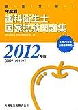 徹底分析!年度別歯科衛生士国家試験問題集〈2012年版〉