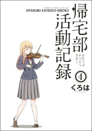 帰宅部活動記録 (4) (ガンガンコミックスONLINE)