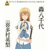 WORKING!! きゃらそん☆MENU(4)轟八千代 starring 喜多村英梨