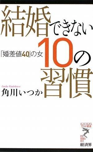 結婚できない10の習慣 「婚差値40」の女 (リュウ・ブックス アステ新書)