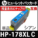 HP-178XLC(増量シアン)対応 純正 互換インク 単品 【残量表示ICチップ付】 HP ヒューレットパッカードプリンター対応