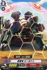 ヴァンガード 【 鉄壁竜 シールドン[C] 】BT01-067-C 《騎士王降臨》