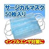 【在庫あり】【即納】3層サージカルマスク (50枚組)