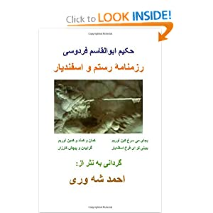 Battle-Book of Rostam and Esfandiar: Razm Nameh-i Rostam wa Esfandiar (Persian Edition) Ahmad Shahvary