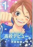 高校デビュー 文庫版 コミック 1-8巻セット (集英社文庫)