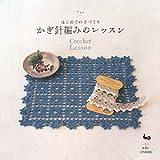 かぎ針編みのレッスン (はじめての手づくり)