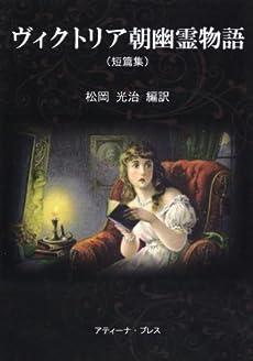 ヴィクトリア朝幽霊物語(短篇集)