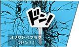 オノマトペプラグ・イヤホンジャックアクセサリー/ 『ドンッ!』