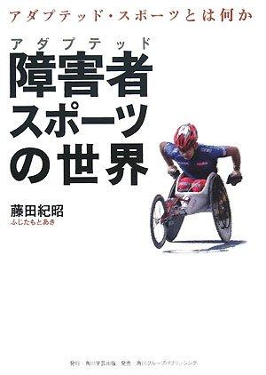 障害者(アダプテッド)スポーツの世界―アダプテッド・スポーツとは何か