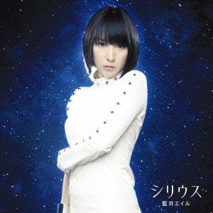 『キルラキル』のOP起用で話題!藍井エイル5thシングル『シリウス』の魅力