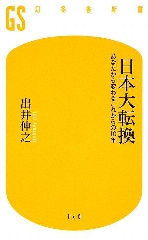 日本大転換―あなたから変わるこれからの10年 (幻冬舎新書)