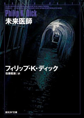 未来医師 (創元SF文庫)