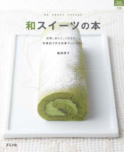 和スイーツの本 (マイライフシリーズ 728 特集版)