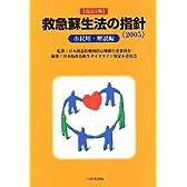 救急蘇生法の指針―市民用・解説編