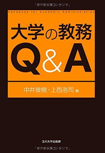大学の教務Q&A (高等教育シリーズ)