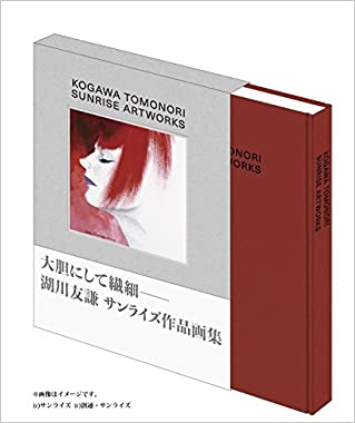 湖川友謙 サンライズ作品画集(仮)