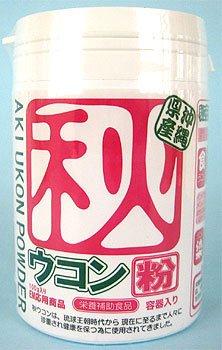 沖縄県産 秋ウコン粉 容器入り100g