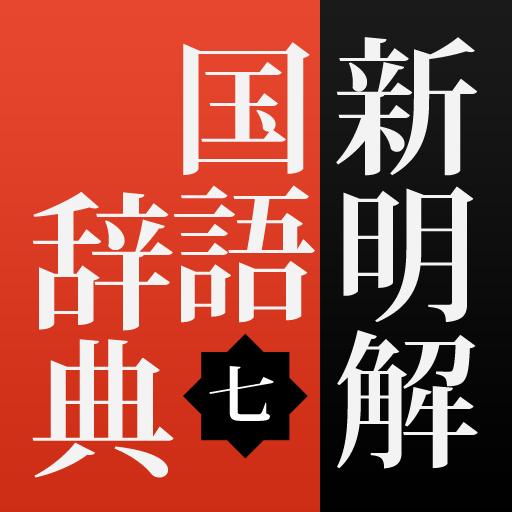 新明解国語辞典 第七版 公式アプリ★SALE【ビッグローブ辞書】