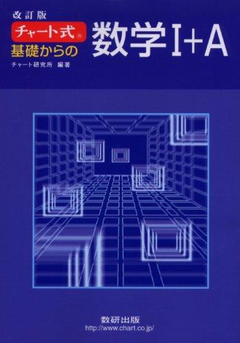 チャート式 基礎からの数学1+A 改訂版