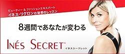 ショップジャパン(SHOP JAPAN)イネスシークレット 8週間セット (日本語吹替/オリジナル英語対応) INE-DBAM【正規品】