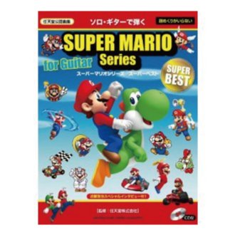 Super Mario: Super Best for Guitar (in Japanese)