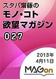 スタパ齋藤の「モノ・コト」欲望マガジン 第027号[2013年04月11日発行] MAGon